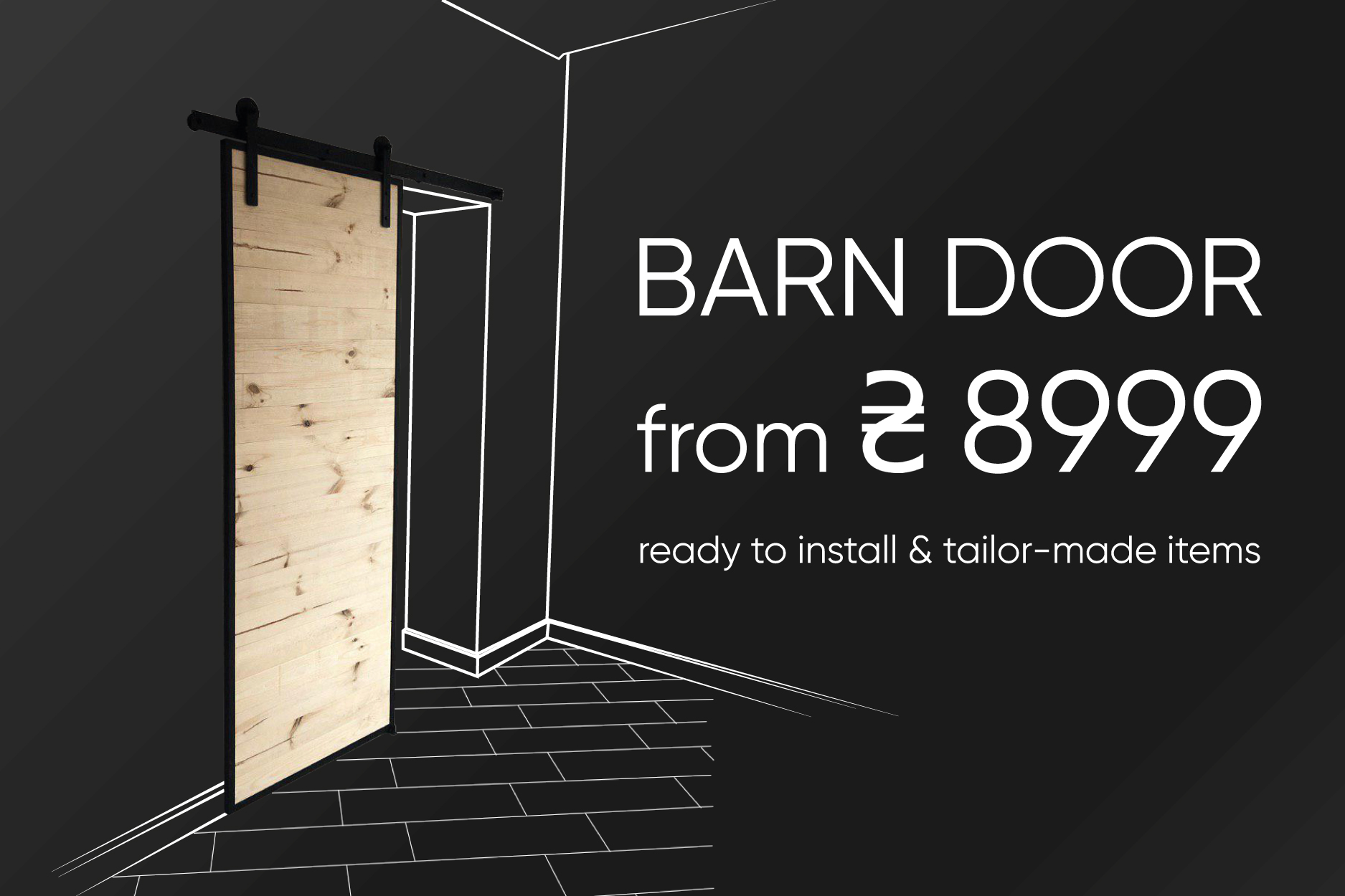 Barn Door from UAH 8999